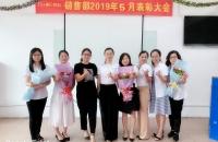 深圳泰科科技销售部2019年5月份表彰大会——表彰卓越,释放激情