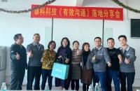 深圳泰科科技《有效沟通》落地分享会|乐分享,善沟通,更高效