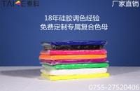 深圳硅胶色母厂家哪家好|价格|联系方式电话