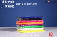 硅胶揉面垫色母|有色硅胶垫专用食品级硅胶色母